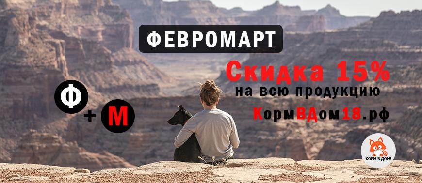 ФЕВРОМАРТ